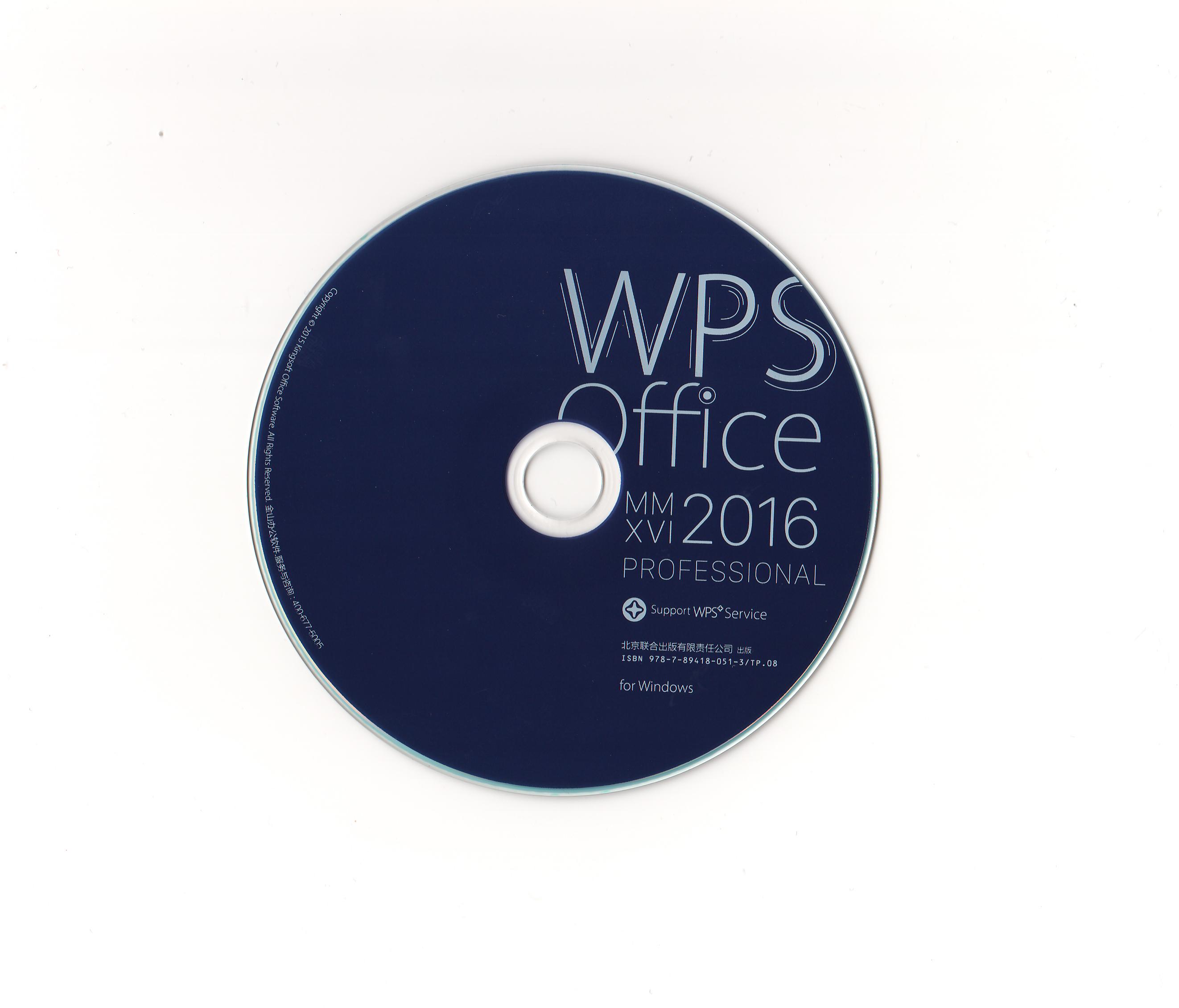 WPS Office 2016 专业版 办公套件
