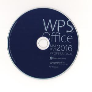 WPS 金山办公软件/WPS Office 2016 专业增加版