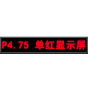 爱普伦/EPLONLED P4.75室内单色 LED显示屏